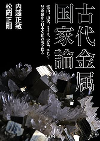 古代金属国家論 (立東舎文庫)