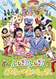 NHKおかあさんといっしょファミリーコンサート「ふしぎ!ふしぎ!おもちゃのおいしゃさん」[DVD]