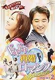 ドキドキ再婚ロマンス ~子どもが5人!?~ DVD-SET2 -