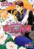 帝王の花嫁 / 青野 ちなつ のシリーズ情報を見る