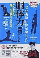 DVD>胴体力!伊藤式胴体トレーニング 三つの動きで誰でも身体のプロになる!! (<DVD>)