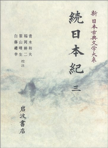 続日本紀 3 (新 日本古典文学大系)の詳細を見る