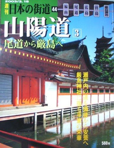 週刊 日本の街道(44 ) 山陽道③ 尾道から厳島へ