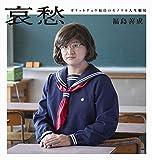 哀愁 - ガリットチュウ福島のモノマネ人生劇場 - (ヨシモトブックス)