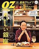 OZmagazine (オズマガジン) 2015年 12月号 [雑誌]