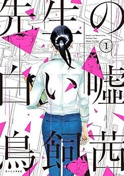 [鳥飼茜]の先生の白い嘘(1) (モーニングコミックス)