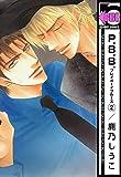 P.B.B. プレイボーイブルース(2) (ビーボーイコミックス)