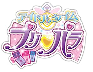 アイドルタイム プリパラ DVD BOX-1