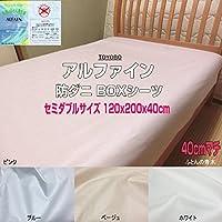 東洋紡 アルファイン 40cmマチ ボックスシーツ 120x200x40cm セミダブルサイズ 日本製 (ブルー)