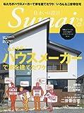 【Amazon.co.jp限定】22%off 住まいの設計2018年7・8月号
