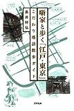 噺家と歩く「江戸・東京」