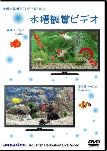 水槽鑑賞ビデオ aquaview Aquafish Relaxation DVD Video