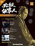 必殺仕事人DVDコレクション 113号 (必殺仕事人Ⅴ風雲竜虎編 第17話~第19話) [分冊百科] (DVD付)