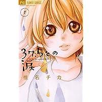 37.5℃の涙(1) (フラワーコミックス)