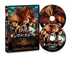 キング・オブ・エジプト(2枚組) [DVD]