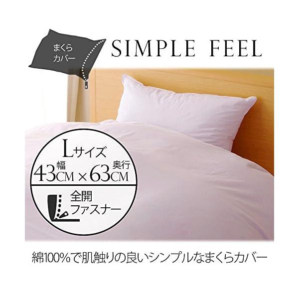 アイリスオーヤマ 枕カバー 43×63cm ネ...の紹介画像2