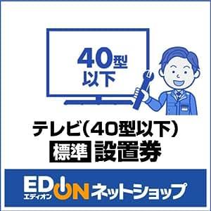 EDIONネットショップ専用【テレビ(1~40型まで)】(標準)設置券