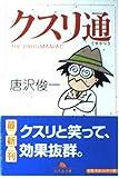 クスリ通 (幻冬舎文庫)