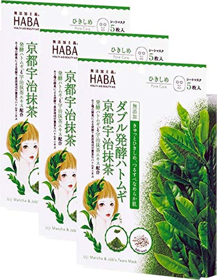 フィドルバックアップおばあさんハーバー 発酵ハトムギ 宇治抹茶 マスク 5包×3個