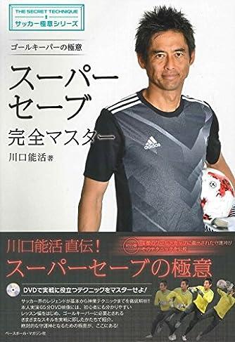 ゴールキーパーの極意 スーパーセーブ 完全マスター[DVDブック] (サッカー極意シリーズ)