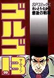 ゴルゴ13(99) (ビッグコミックス)