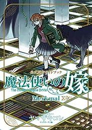 魔法使いの嫁 公式原作ガイドブック Merkmal (ブレイドコミックス)