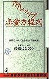 アグレッシブ恋愛方程式―頭脳でクドいて女を落とす理論武装 (ベストセラーシリーズ・ワニの本)