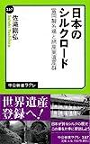 日本のシルクロード―富岡製糸場と絹産業遺産群 (中公新書ラクレ)