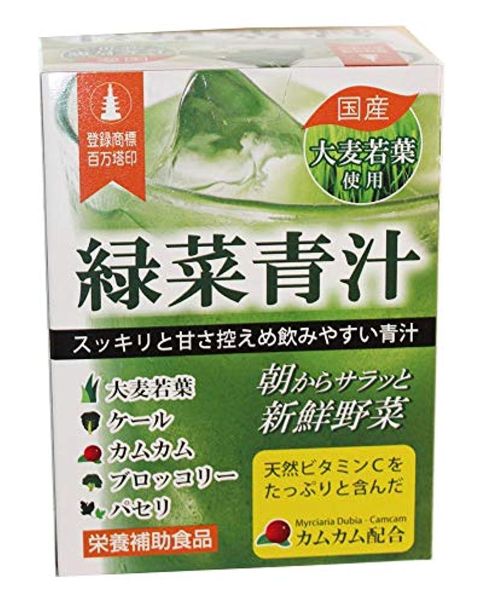 雰囲気ながら熱心な緑菜青汁30包【ワキ製薬正規品】