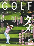 GOLF mechanic vol.31―DVDと雑誌でゴルフをハダカにする スイングはタメができなきゃ変わらない谷将貴/キャディバックか (エンターブレインムック)