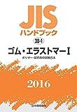 JISハンドブック ゴム・エラストマーI[ポリマー・配合剤の試験方法] 2016