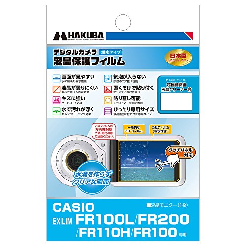HAKUBA デジタルカメラ液晶保護フィルム 防水機種に最適な親水タイプ CASIO EXILIM FR100L / FR200 / FR110H / FR100 専用 DGFH-CEFR100L
