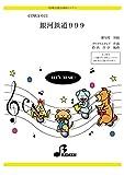 CD和太鼓楽譜:銀河鉄道999