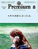 & Premium (アンド プレミアム) 8月号