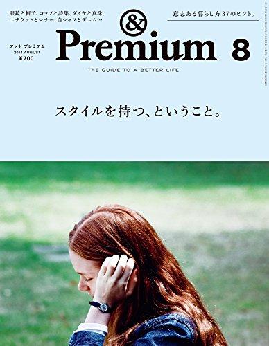 & Premium (アンド プレミアム) 8月号の詳細を見る