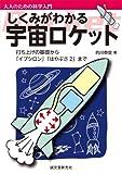 しくみがわかる 宇宙ロケット: 打上げの基礎から、「イプシロン」・「はやぶさ2」まで (大人のための科学入門)