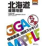 GIGAマップル でっか字北海道道路地図