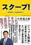 スクープ! 週刊文春エース記者の取材メモ -