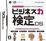 「ビジネス力検定DS」の画像