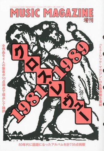 MUSIC MAGAZINE増刊  クロス・レヴュー 1981-1989