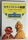 セサミ・ストリート物語―その誕生と成功の秘密 (1976年)