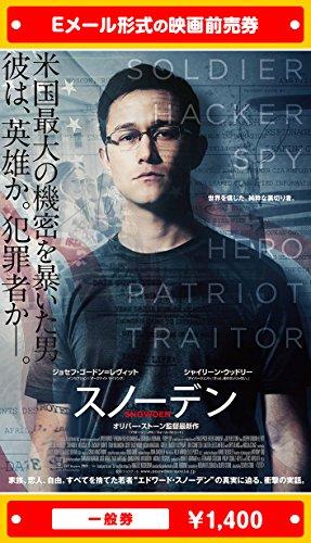 『スノーデン』映画前売券(一般券)(ムビチケEメール送付タイプ)