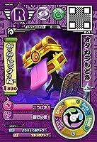 妖怪ウォッチバスターズ鉄鬼軍/YB8-025 オタカラもどき ノーマル