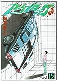 カウンタック 15 (ヤングジャンプコミックス)