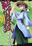 戦国妖狐 10 (コミックブレイド)
