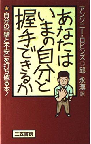 あなたはいまの自分と握手できるか―人生成功のキッカケをつくる本!の詳細を見る