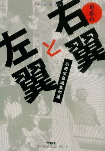 日本の右翼と左翼 (宝島SUGOI文庫)の詳細を見る