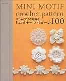 はじめてのかぎ針編みミニモチーフパターン100 (アサヒオリジナル 192) 画像