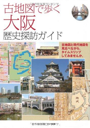 古地図で歩く大阪歴史探訪ガイドの詳細を見る