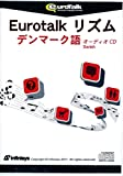 Eurotalkリズム デンマーク語(オーディオCD)